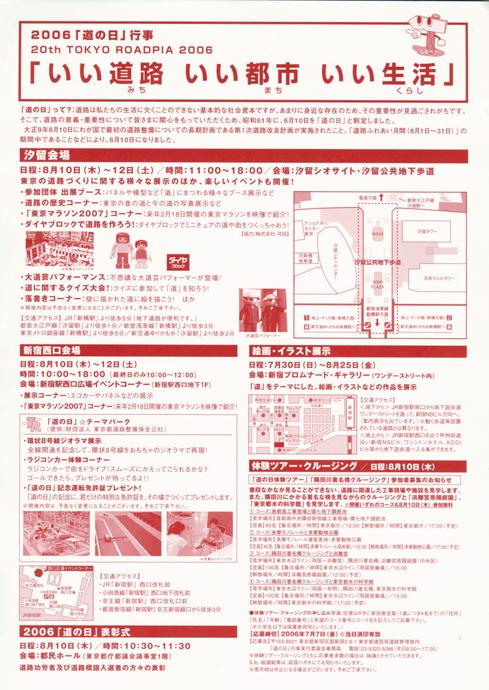 http://www.hattool.com/mt1/haat/jisseki/michinohi2.jpg