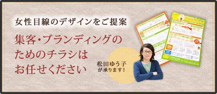 女性目線でのチラシデザインをご提案 ハットツールデザイン