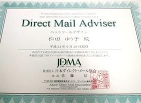 DMアドバイザー資格証明書