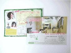 美容室のチラシデザイン