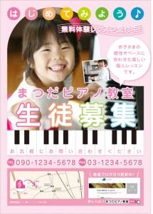 ピアノ教室チラシ無料テンプレート オモテ面Aタイプ
