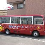 送迎バスのラッピングカー(車両マーキング)のデザイン