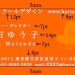 名刺作成のフリーソフトでデザインする方法3、文字サイズ