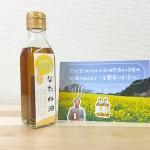 菜種油とポストカードのデザイン