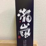 日本酒のデザイン