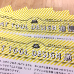 Hattooldesign通信