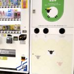 自販機の横にある防災備蓄庫のデザイン