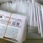 ハットツールのニューズレター「春号」配送完了!