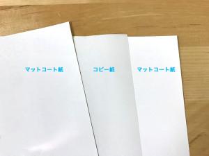 マットコート紙とコピー用紙