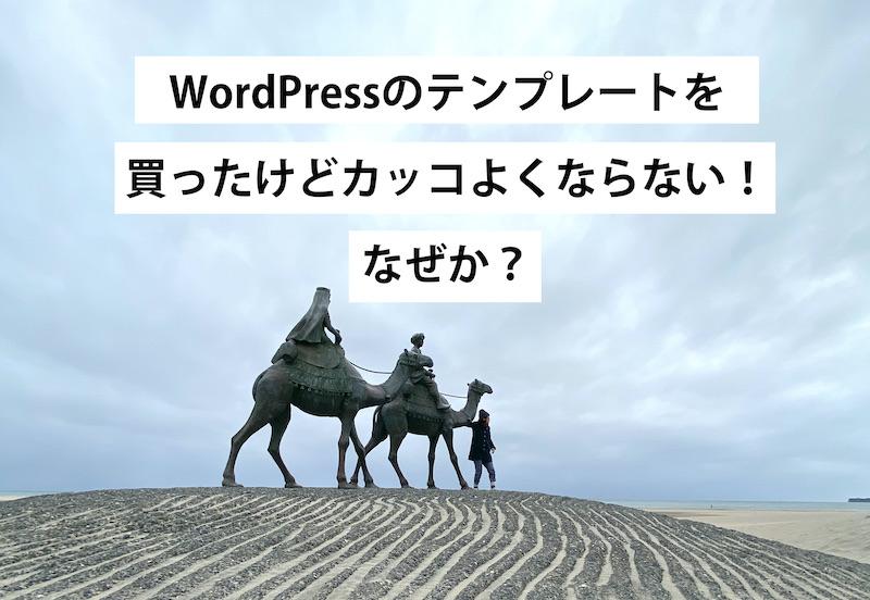 WordPressのテンプレートを買ったけどカッコよくならない!なぜか?