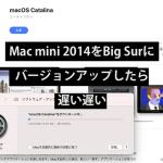Mac mini 2014をBig Surにバージョンアップしたら遅い遅い
