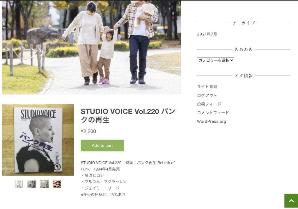 スクリーンショット 2021-09-14 16.27.38