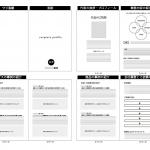 パンフレット作成の準備☆パンフレットの仮デザイン作成をしよう!