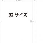 家のプリンターで特大ポスターを作る方法 ~その56(2)~