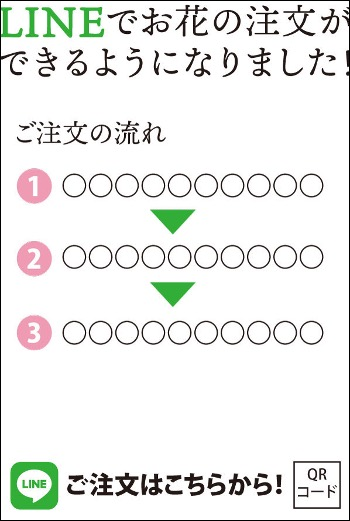 LINEのロゴ色をアクセントに
