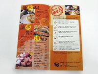 bakagai-menu02.jpg