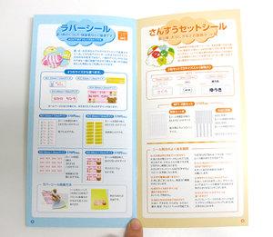 パンフレット・カタログ5-6ページデザイン