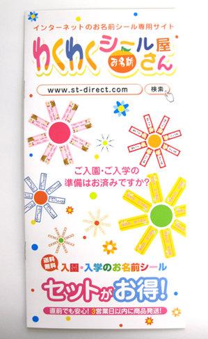 パンフレット・カタログ表紙デザイン