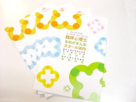 学校案内パンフレット表紙デザイン