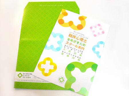 学校案内パンフレットとオリジナル封筒のデザイン
