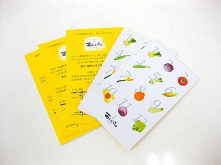 高知県の居酒屋ショップカードのデザイン