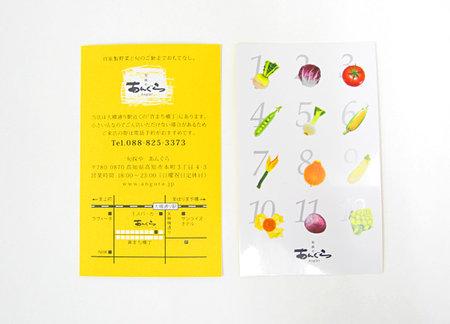 高知県の居酒屋ショップカードの表裏デザイン