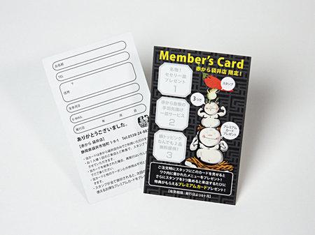 飲食店のメンバーズカードのデザイン