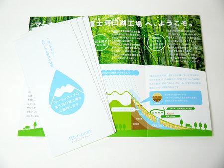 リーフレットの表紙のデザインと中面のデザイン