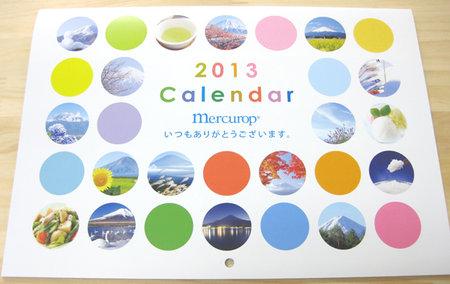 カレンダー作成 表紙デザイン