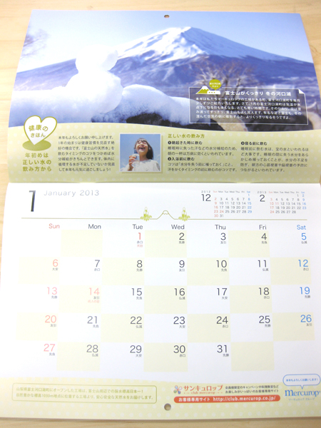 カレンダー作成1月冬のデザイン
