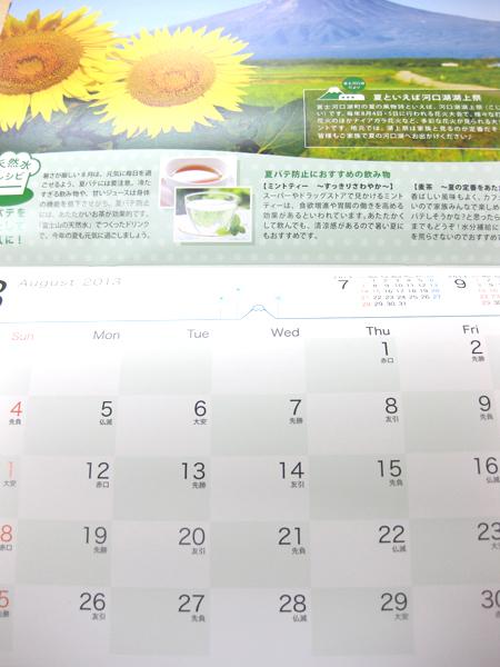 カレンダー作成8月夏のデザイン