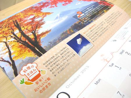 カレンダー作成10月秋のデザイン