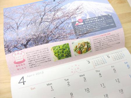 カレンダー作成4月春のデザイン