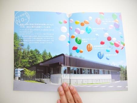 パンフレット制作 扉ページのデザイン