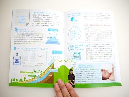 パンフレット作成 図解イラスト作成ページデザイン