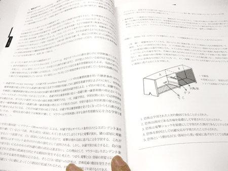 教科書の本文のページデザイン