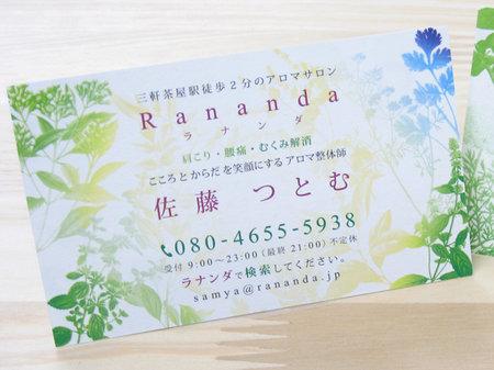 アロマサロン 名刺・ショップカード作成アップ