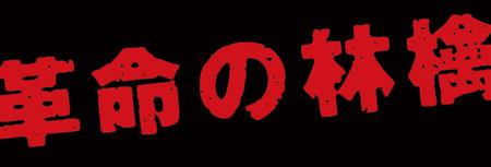 芝居のタイトルのロゴのデザイン