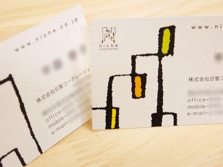 会社の名刺デザイン作成アップ
