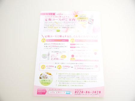 女性向け通販シャンプー チラシのデザイン単体