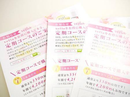 女性向け通販シャンプー チラシのデザイン上部コピー
