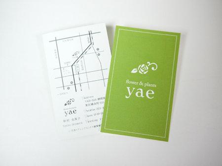 ショップカード兼名刺 表裏デザイン
