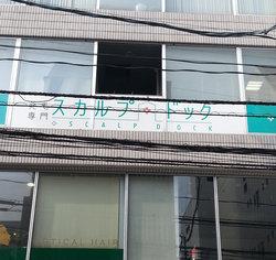 発毛専門サロン ロゴ作成 窓看板