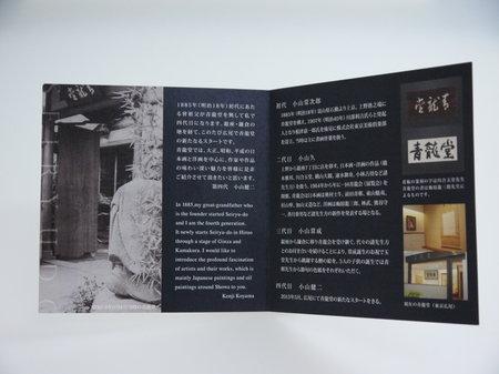 日本画ギャラリー案内リーフレット中面デザイン