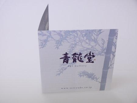 日本画ギャラリー案内リーフレット表紙