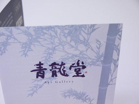 日本画ギャラリー紹介リーフレットアップ