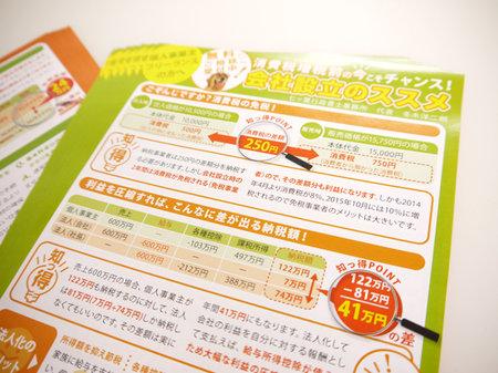 埼玉県の行政書士のチラシ作成タイトルのデザイン