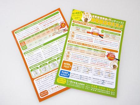 埼玉県の行政書士のチラシ作成表面と裏面のデザイン