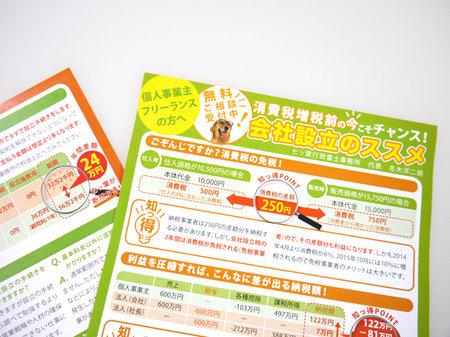 埼玉県の行政書士のチラシ作成表面のタイトルデザイン