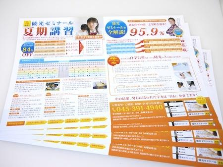 学習塾の新聞折込チラシ表面デザイン